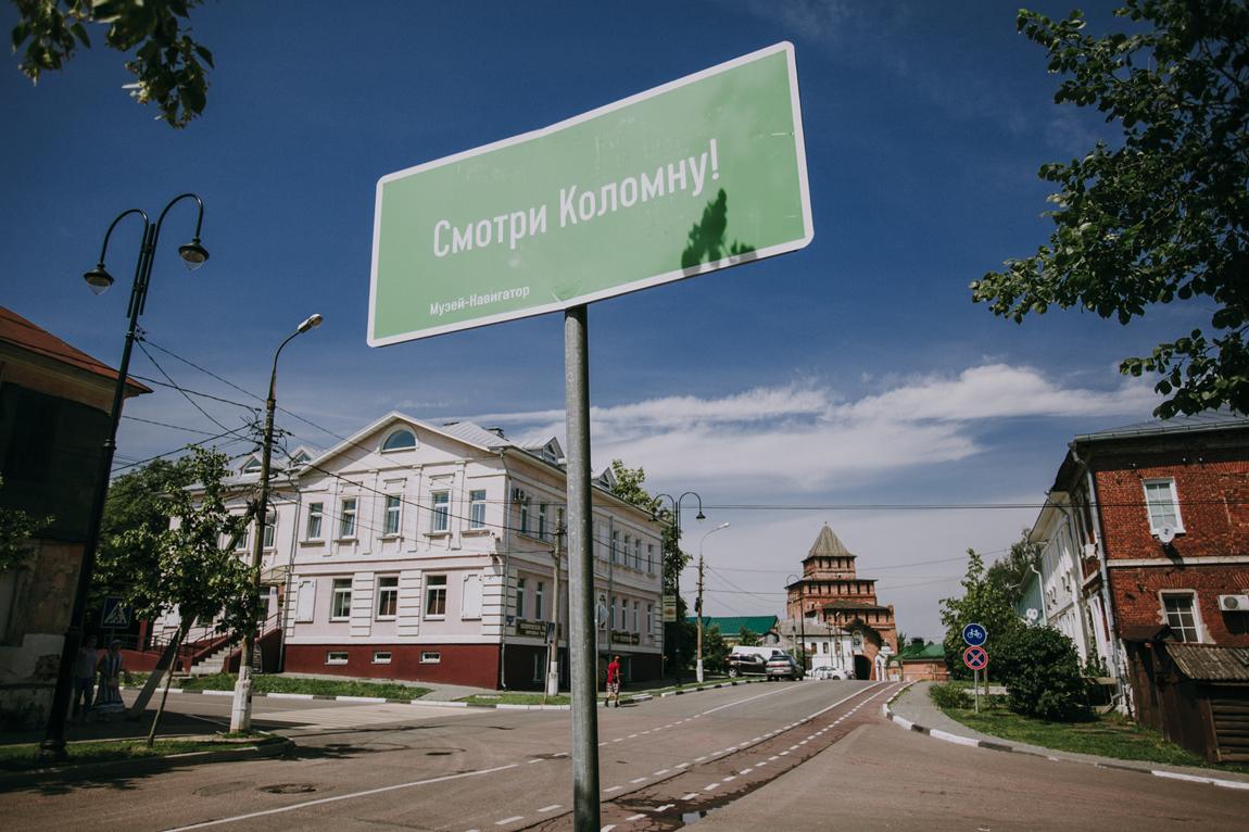 gallery_1-Коломна